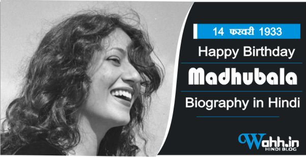 Madhubala-Biography-in-Hindi