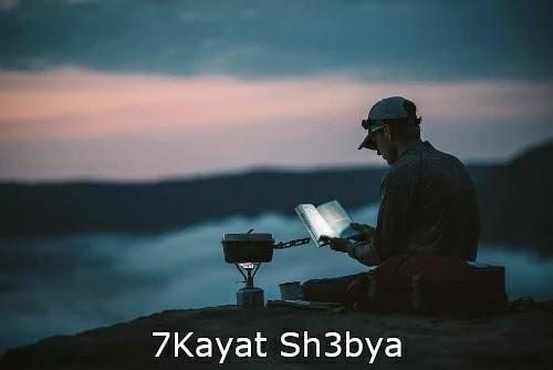 قصص قصيرة واقعية