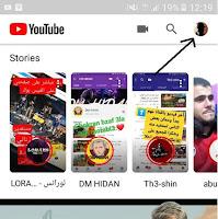 تعرف على كيفية تقليل استخدام بيانات يوتيوب على هاتفك