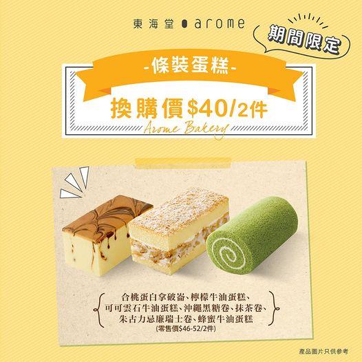 東海堂: 條裝蛋糕 $40/ 2件 至9月24日