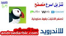 متصفح Puffin Web Browser هو متصفح لأجهزة الاندرويد,للتصفح بسرعة خيالية.