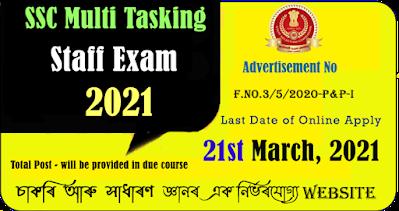 SSC Multi Tasking Staff Exam 2021