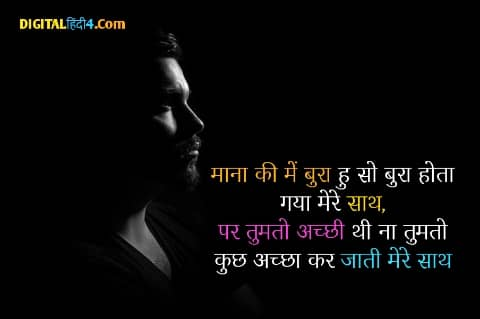 hindi alone shayari photo