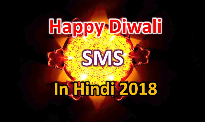 Happy Diwali SMS In Hindi 2018