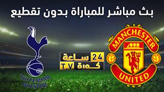 مشاهدة مباراة مانشستر يونايتد وتوتنهام بث مباشر بتاريخ 04-12-2019 الدوري الانجليزي