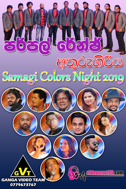 PURPLE RANGE LIVE AT ATHURUGIRIYA 2019