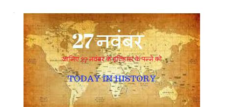 27 November Aaj Ka Itihas