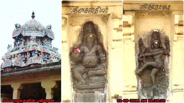 Thirusakthimutram Siva Temple