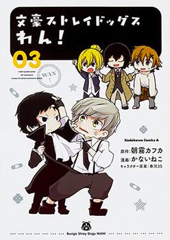 Bungou Stray Dogs Wan! Manga
