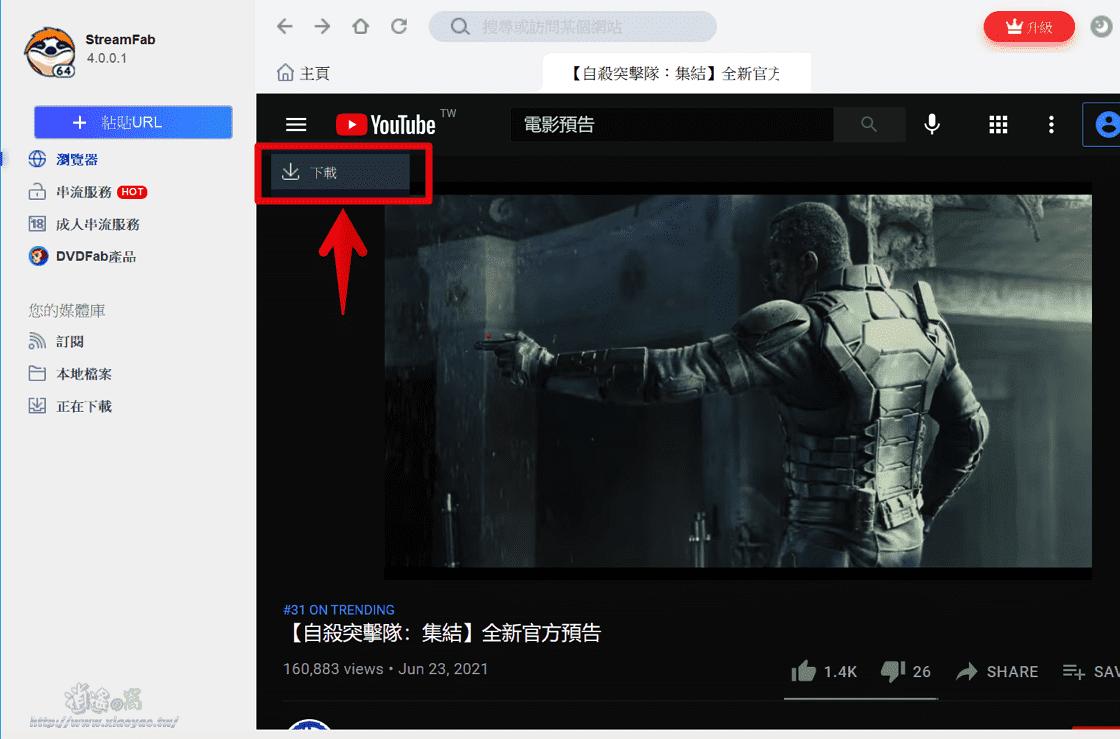 StreamFab YouTube Downloader Pro通用的網路影片和音樂下載軟體