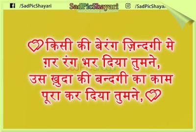 Bewafa image shayari hindi