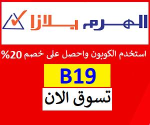 رمز خصم Al Haram Plaza KSA بخصم ثابت 20% على كل طلباتكم