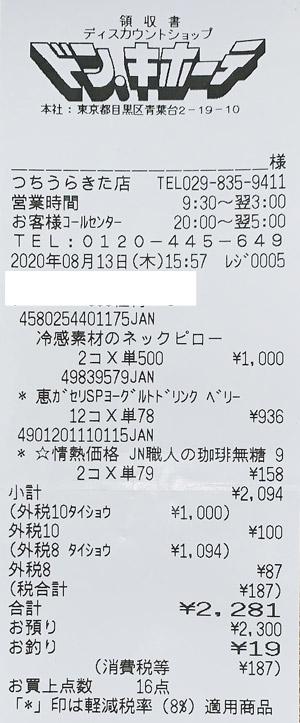ドン・キホーテ つちうらきた店 2020/8/13 のレシート