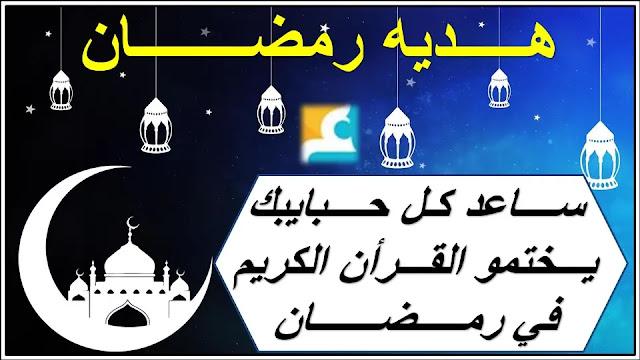 افضل برنامج لختم القران الكريم في شهر رمضان | برنامج نختم انشر الان لتساعد الجميع في ختم القران
