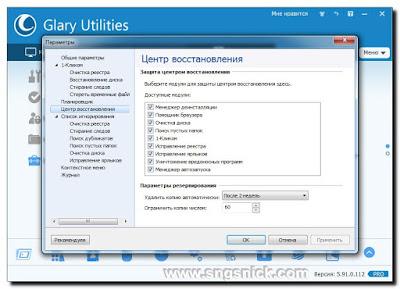 Glary Utilities Pro 5.91.0.112 Final - Центр восстановления
