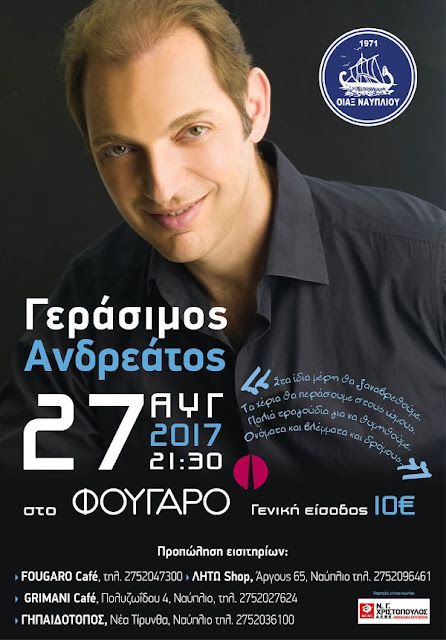 Συναυλία από τον Οίακα με τον Γεράσιμο Ανδρεάτο στο Ναύπλιο