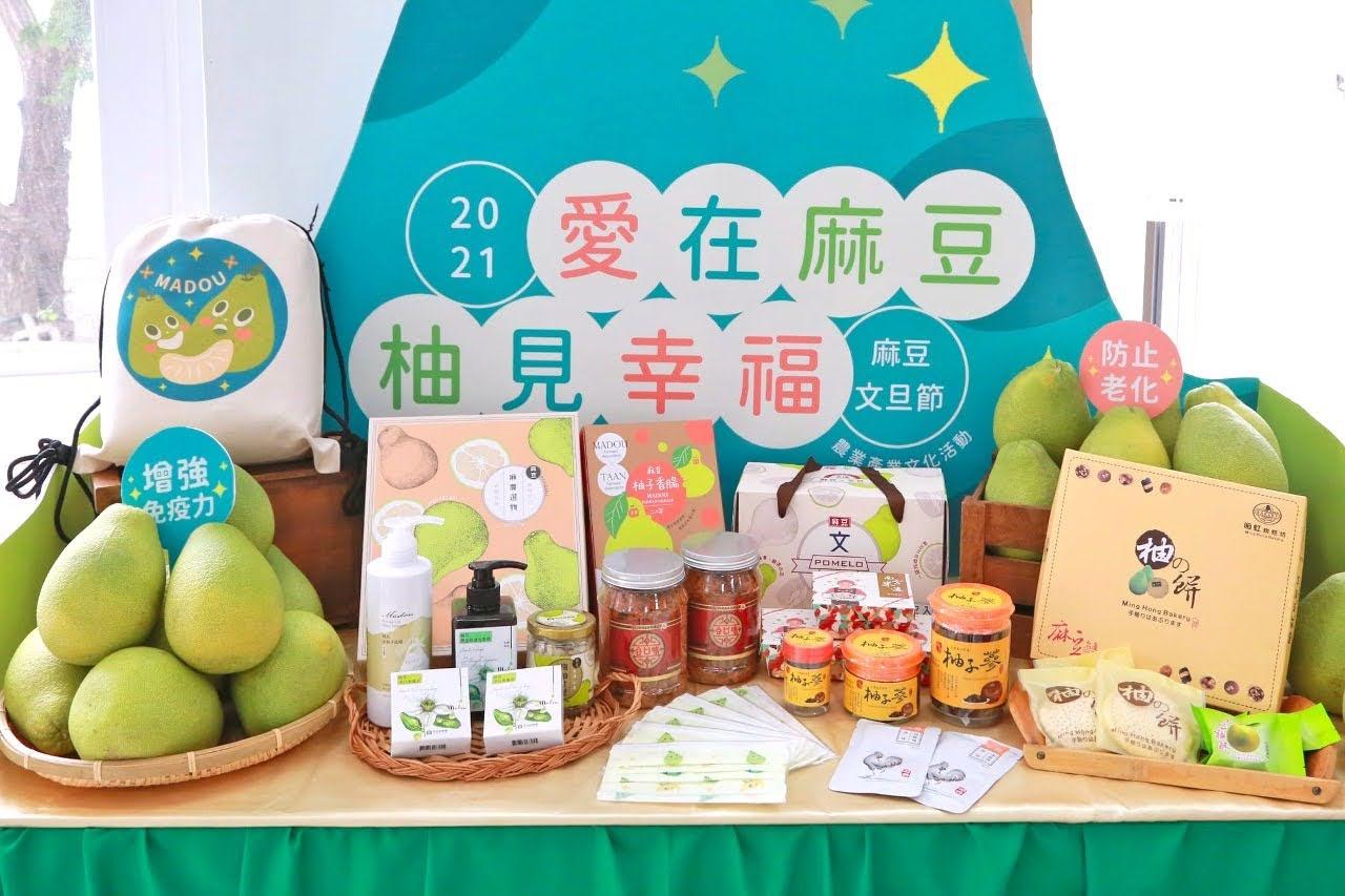 2021麻豆文旦節9/5登場 愛在麻豆柚見幸福 活動