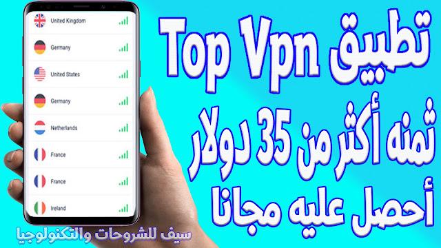 احصل علي تطبيق Top Vpn الجديد والمدفوع وثمنه أكثر من 35 دولار أحصل عليه مجانا يمنحك انترنت صارووووخي
