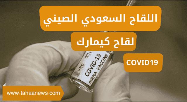 فيديو اللقاح السعودي الصيني لعلاج فيروس كورونا المستجد