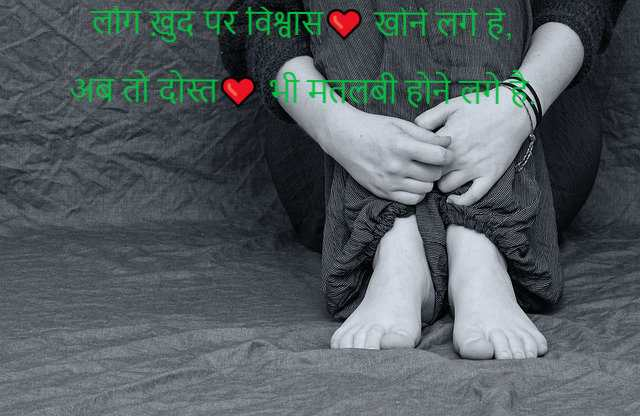 Matlabi Dost Status in Hindi for whatsapp