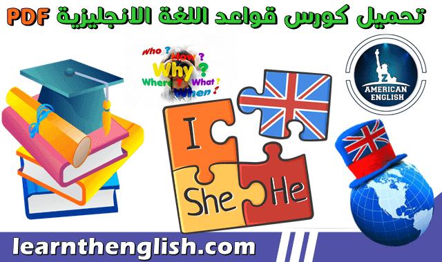 تحميل كورس قواعد اللغة الانجليزية pdf