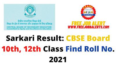 Sarkari Result: CBSE Board 10th, 12th Class Find Roll No. 2021
