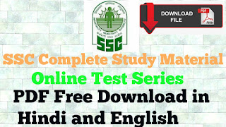 SSC Book PDF in Hindi and English | SSC Complete Study Material
