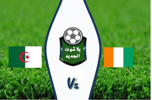الجزائر تتأهل لدور نصف النهائي بعد الفوز علي كوت ديفوار بركلات الترجيح