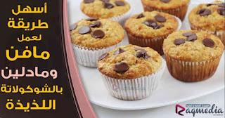Muffins, Recipe, Chocolate Muffins, recette, cake,
