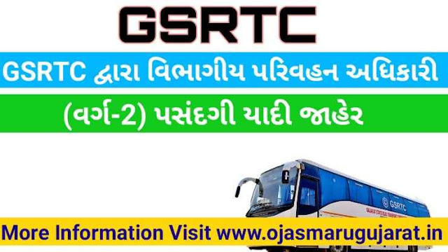 GSRTC Traffic Officer Provisional selection List 2019