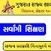 GSSTB Textbook STD 6 Sarvangi Shikshan Gujarati medium PDF | New Syllabus 2021-22 - Download