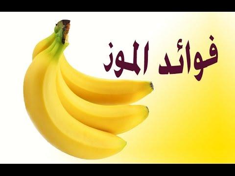 فوائد الموز - أهم 10 فوائد للموز