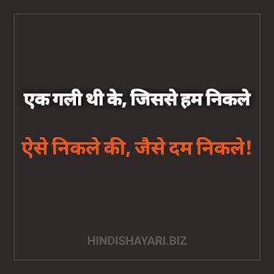 Ek Gali Thi Jisse Hum Nikle, Joan Aelia Shayari , Tik Tok Ki Shayari, Tik Tok Love Shayari, Tik Tok Sad Shayari,