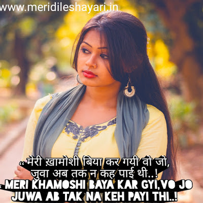 Love Hindi Shayari for girlfriend