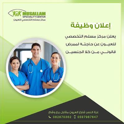 مطلوب ممرض/ة قانوني من كلا الجنسين - مركز مسلم التخصصي للعيون - غزة