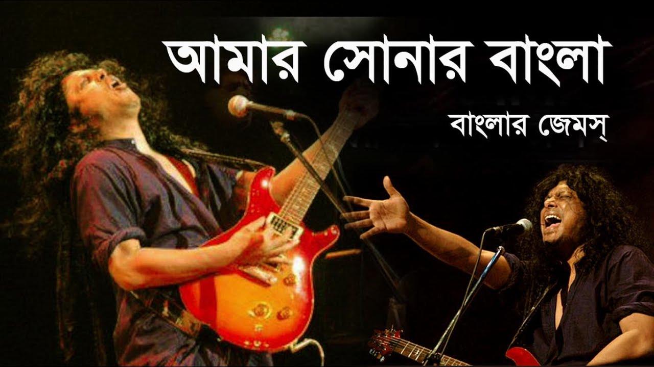 Bangladesh Lyrics ( বাংলাদেশ ) - James