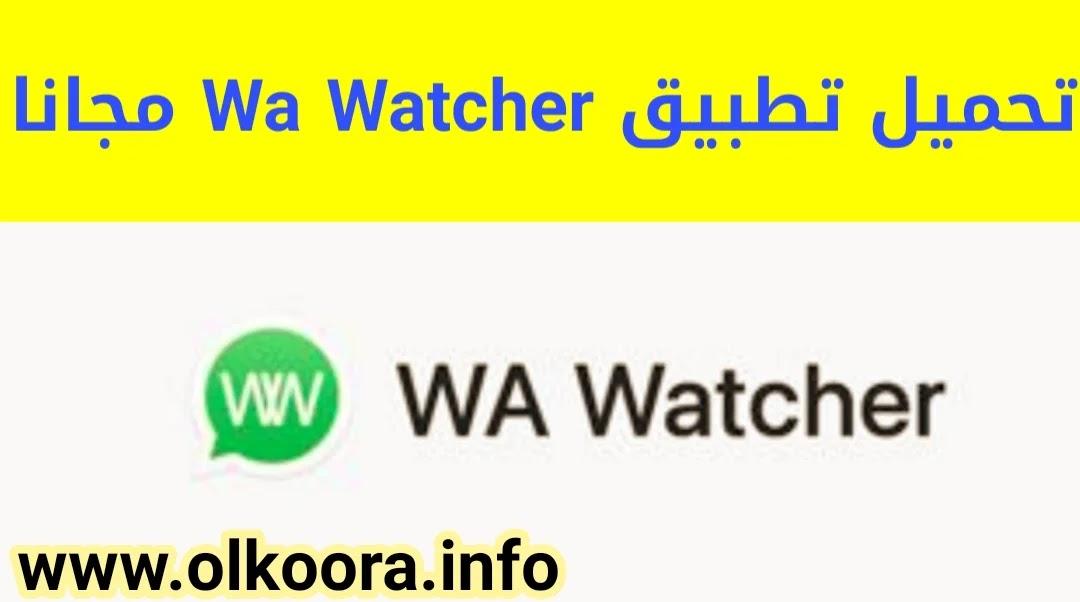 تحميل تطبيق WA Watcher للأندرويد و للأيفون مجانا 2021