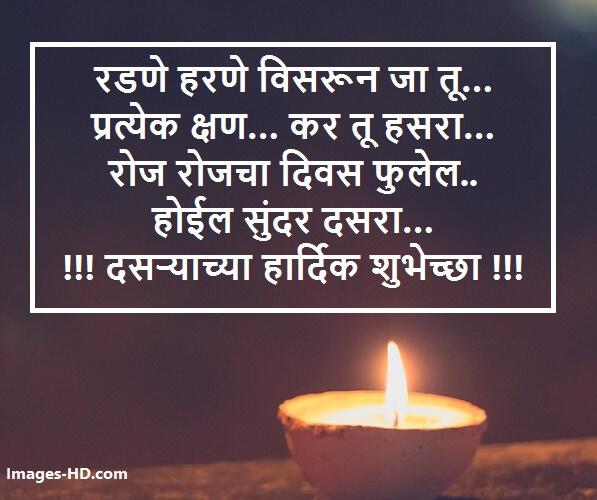 TOP 50 दसरा शुभेच्छा | happy Dasara images Marathi 2021