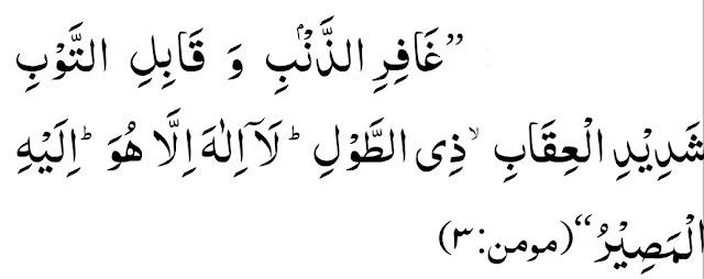 Surah Momin Ayat 3