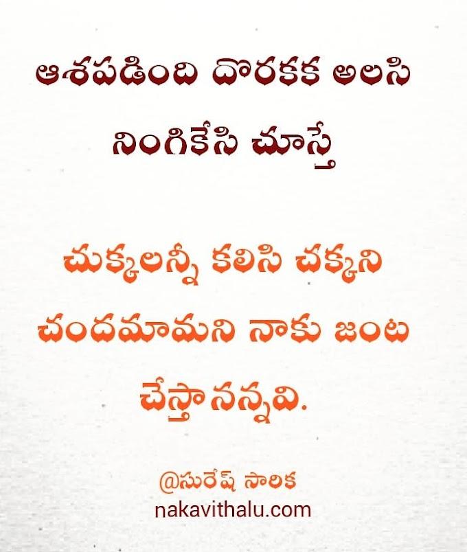 చందమామని నాకు జంట చేస్తానన్నవి -Telugu kavithalu