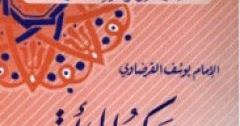 تحميل كتاب بين مكة وحضرموت pdf