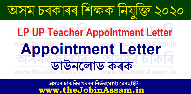 LP UP Teacher Appointment Letter Download Here