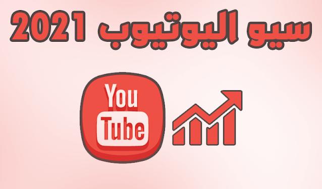 زيادة مشاهدات فيديو اليوتيوب 2021 | YOUTUBE SEO
