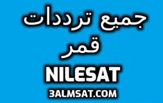 جميع ترددات قمرنايل سات Nilesat لسنة 2021