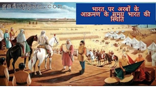 अरबों के भारत आक्रमण के समय भारत की स्थिति
