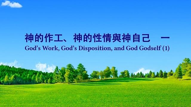 全能神 | 全能神教會 | 東方閃電 | 神的話語圖片