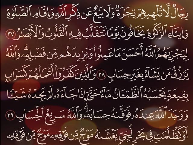 شرح وتفسير سورة النور Surah An-Nur  ( من الآية 36 إلى الاية 36 )