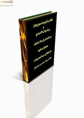 الاااان:  اطلب نسختك  من كتاب سوروبان العرب لتعليم  تقنيات السوروبان