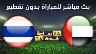 مشاهدة مباراة الامارات وتايلاند بث مباشر بتاريخ 15-10-2019 تصفيات آسيا المؤهلة لكأس العالم 2022