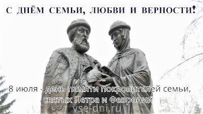 какого числа отмечают День семьи, любви и верности в России